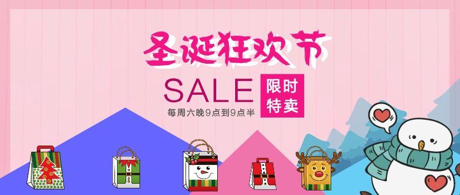 圣诞平安夜粉色雪人购物袋电商微商封面促销活动