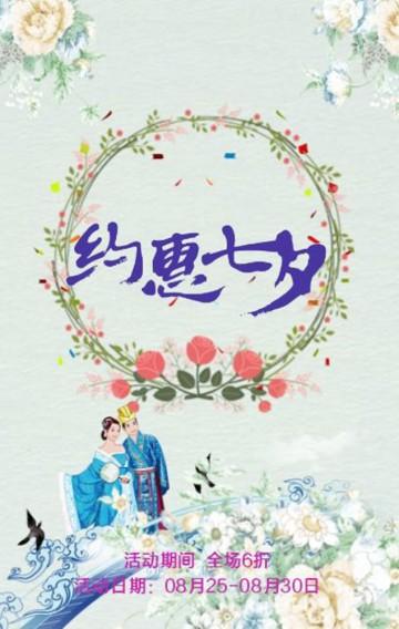 七夕情人节商品促销宣传活动