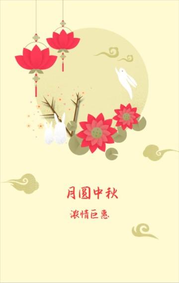 黄色简约复古中秋祝福月饼销售宣传H5
