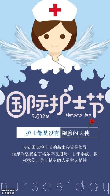 512国际护士节海报 国际护士节 护士节 海报 快乐 公益 宣传