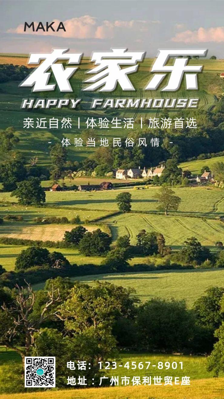 农家乐乡村体验田园清新手机宣传海报