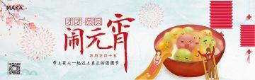 精美中国风闹元宵节团团圆圆banner模版