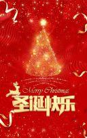 高端大气经典圣诞树圣诞节日快乐