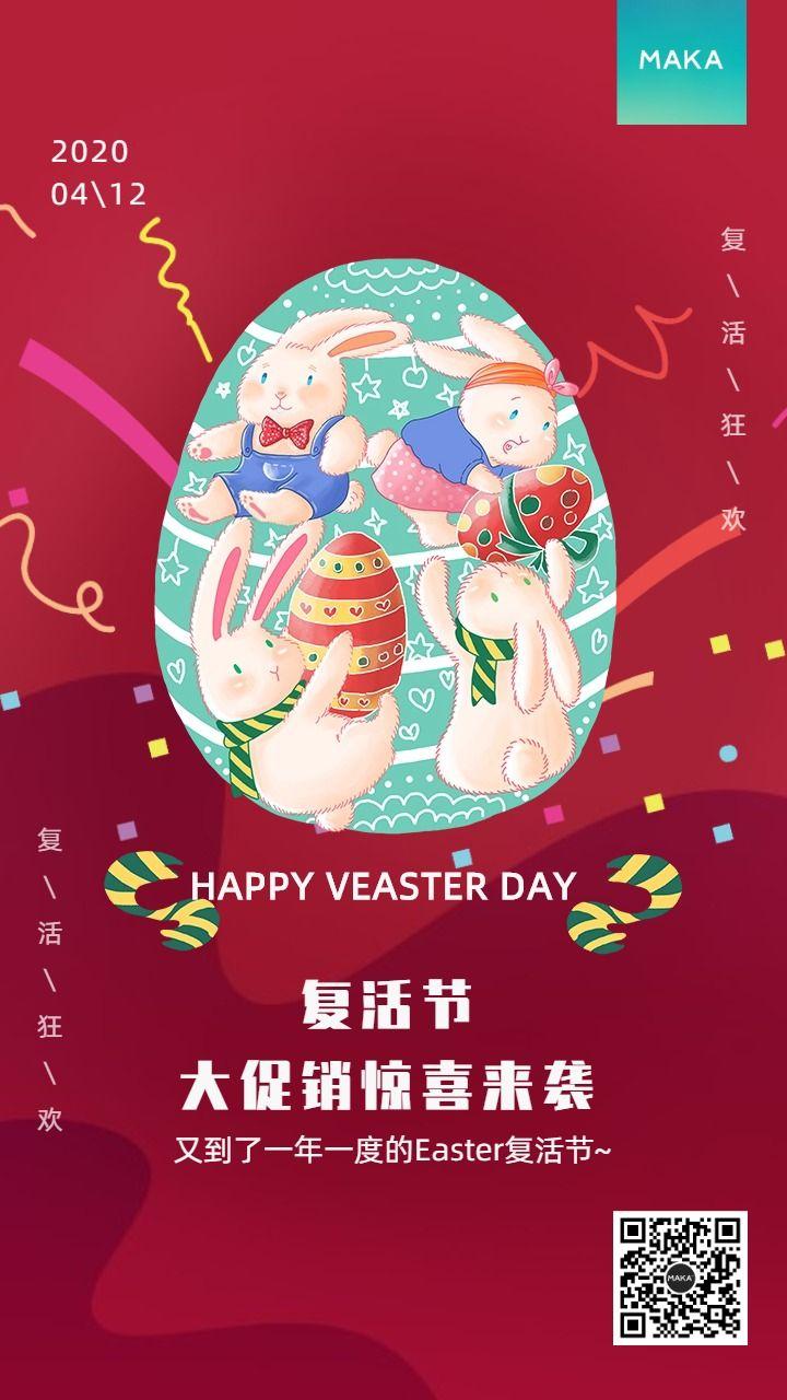 红色温馨欢乐复活节节日宣传手机海报模板