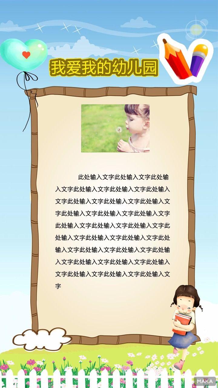 幼儿园儿童日常日记写作