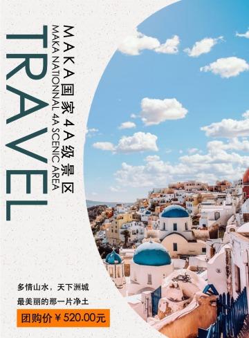 简约清新文艺旅游景点旅行宣传DM单