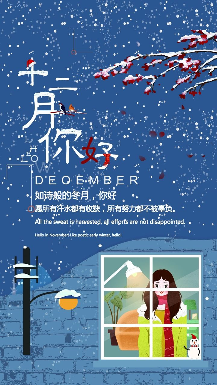 12月你好问候海报