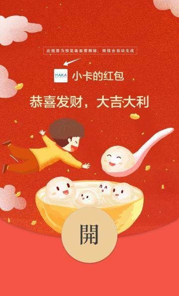 红色简约风格元宵节祝福微信红包封面