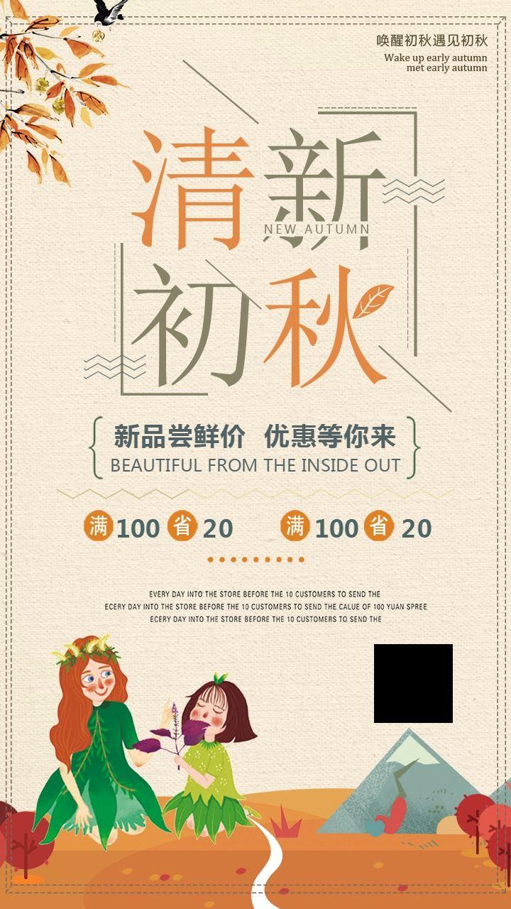 【秋季促销16】秋季活动宣传促销通用海报