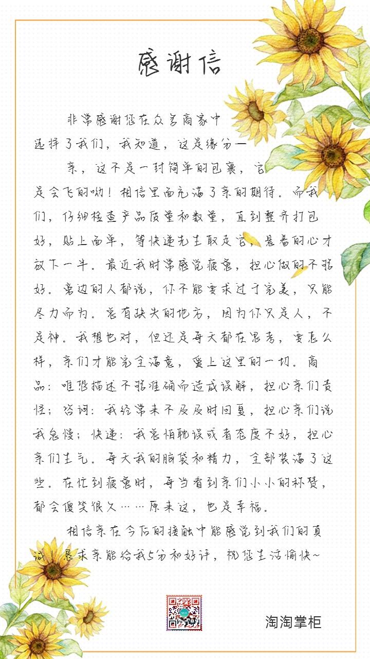 小清新太阳花淘宝电商微商给客户的感谢信手机海报