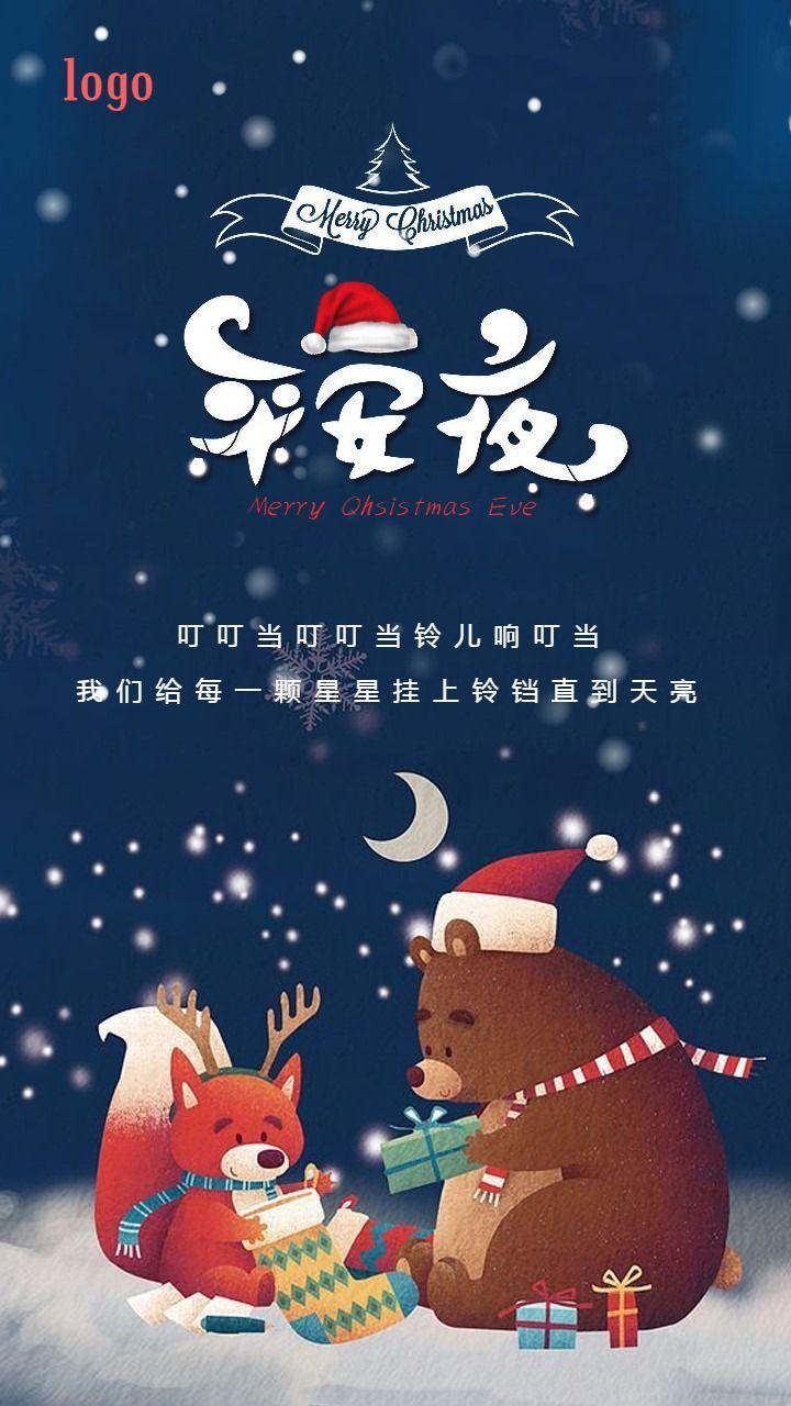 平安夜温馨海报/圣诞节海报/简约清新/圣诞节聚会/节日活动