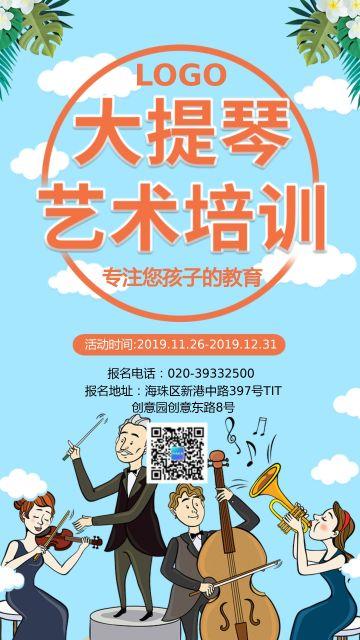 蓝色卡通插画风大提琴艺术兴趣班招生宣传、课程介绍教育培训海报