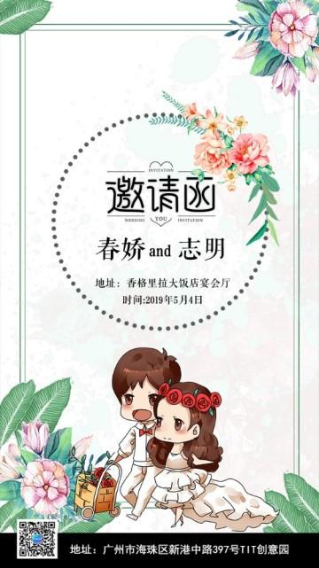白色清新森系婚礼婚礼邀请函请柬视频