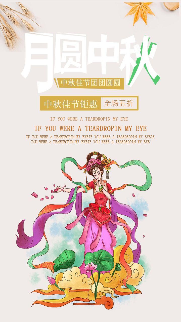 卡通手绘中秋佳节店铺促销活动