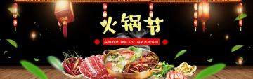冬季中国风餐饮美食火锅促销电商banner