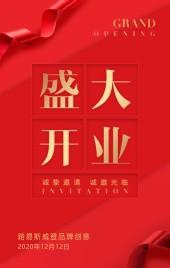 中国红高端大气盛大开业活动邀请函H5模板