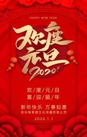 传统中国风大红2020鼠年元旦节祝福贺卡H5模板