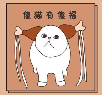 棕色简约傻猫有傻福微信朋友圈