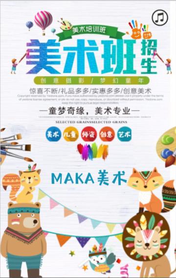 暑期暑假美术少儿儿童培训招生培训邀请宣传H5动物卡通模板!!