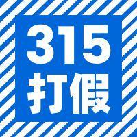 蓝色简约315打假日315消费者权益日公众号小图