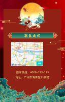 红色国潮风中秋国庆邀请函动态H5模板