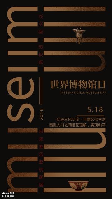 黑金世界博物馆日宣传海报