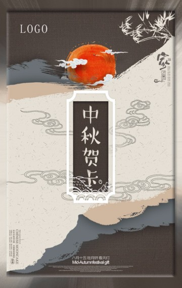 中秋节企业贺卡产品宣传个人贺卡中秋贺卡中秋送祝福