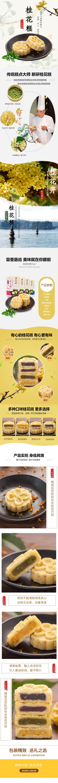 清新简约百货零售小吃糕点桂花糕促销电商详情页
