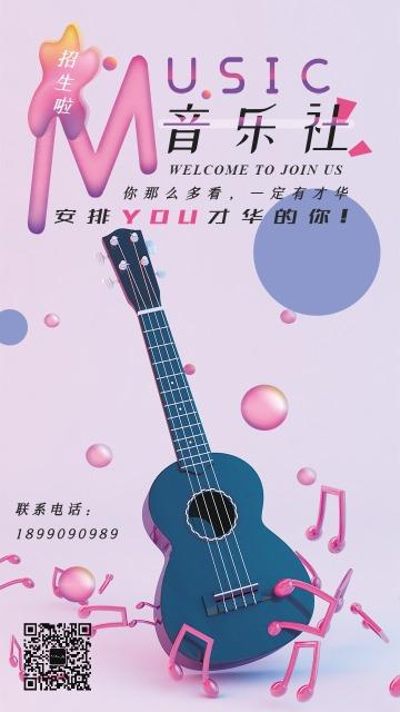 简约清新粉色吉他文艺少儿/成人钢琴吉他声乐音乐培训音乐社团招生宣传海报