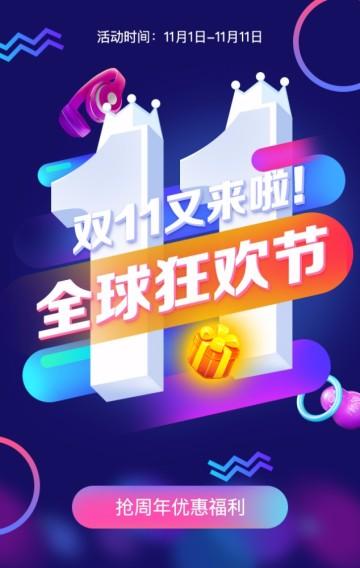 深蓝色色创意双11购物狂欢节节日促销手机海报