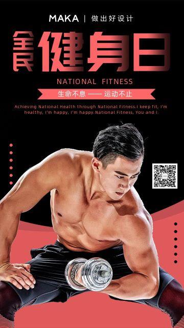 全民健身日健身房会所宣传海报