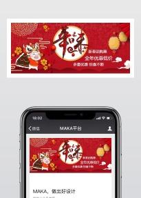 中国风新年电商微商促销宣传公众号封面大图