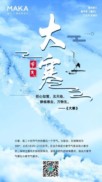 蓝色清新大寒节气宣传手机海报