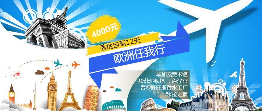 旅游旅行社宣传公众号封面头图