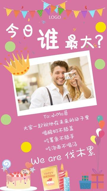 生日简约风祝福贺卡海报