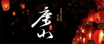 黑色质感简约文艺孔明灯纪念唐山大地震公众号封面
