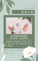 淡雅清新美肤美肌产品宣传产品介绍H5