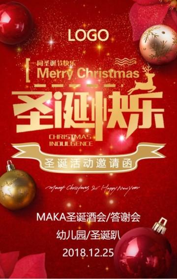 圣诞平安夜节日公司企业幼儿园活动亲子酒会宴会圣诞趴聚会