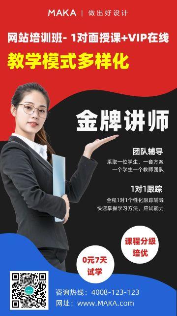 红色大气名师课堂辅导班招生宣传手机海报模板