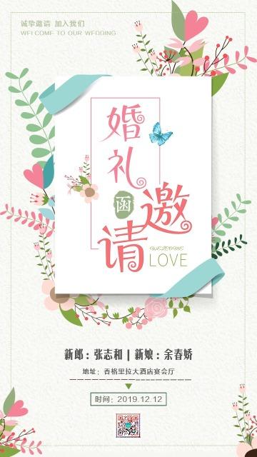 清新浪漫唯美婚礼邀请函手机海报
