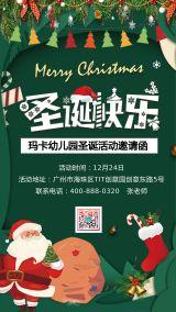 圣诞节绿色卡通清新教育培训机构活动邀请海报