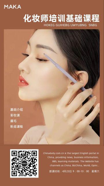 棕色化妆师培训学习学校指导课程等宣传海报设计模板