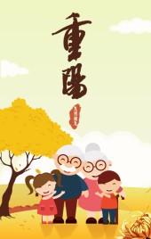 黄色扁平化卡通重阳节社区活动邀请函H5