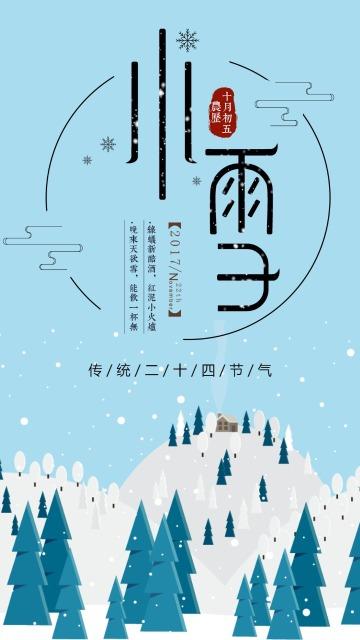 小雪 小雪节气 小雪宣传 小雪海报