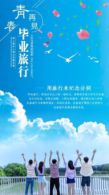 简约文艺蓝色青春梦想再见青春毕业旅行海报