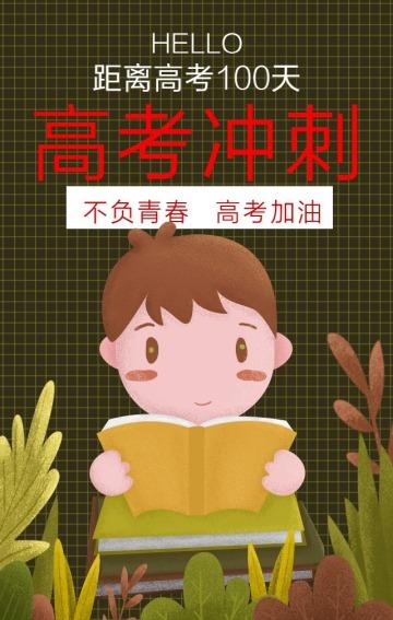 高考加油 高考倒计时 高考冲刺 主题宣传 祝福语 培训机构/培训学校插画风格