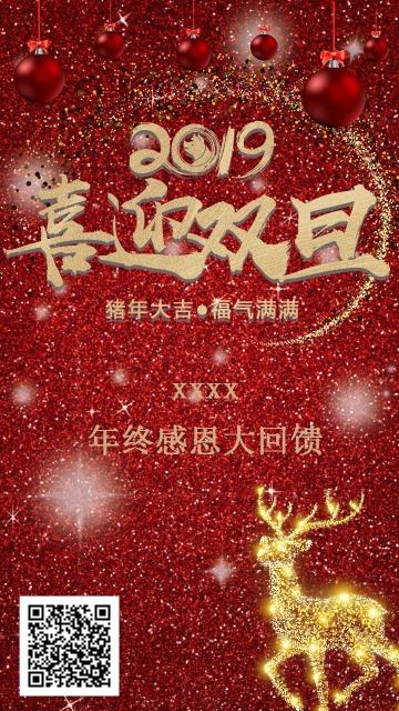 红色喜庆双旦圣诞元旦活动促销海报