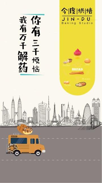 米黄色创意手绘面包甜点宣传营销手机海报