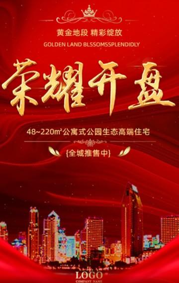 中国红高端大气楼盘介绍