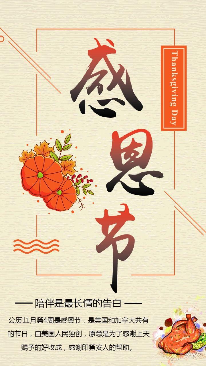 【感恩精品】感恩生活感恩世界/感恩朋友感恩家人宣传海报